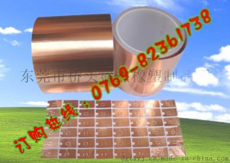 銅箔膠帶  單導銅箔膠帶  雙導銅箔膠帶 自粘銅箔紙生產廠家