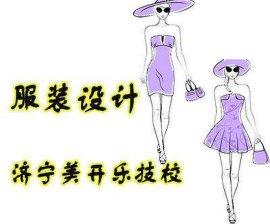 上海数码服装设计培训课程价格,手绘服装设计培训专业学校