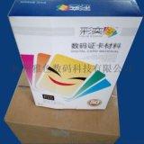 彩奕200*300*0.76mmPVC双面白卡 一箱500套 PVC白卡 证卡 标准厚度PVC证卡材料0.78mm 十包