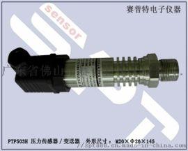 蒸汽高溫壓力感測器廠家
