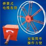 电动电缆卷筒 力矩式电缆卷筒 弹簧式电缆卷筒