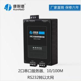 两口 RS232转以太网串口服务器