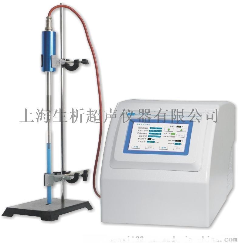 FS-200T超声波处理器 超声波细胞破碎仪 超声波分散 乳化