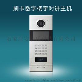 可视门铃4.3寸数字楼宇对讲系统小区单元门禁门口主机