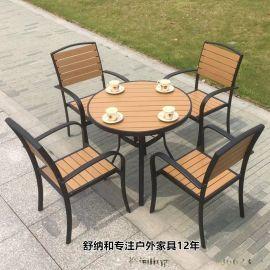广州户室外庭院花园阳台休闲桌椅