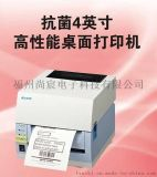 佐藤CT4i系列桌面型条码打印机