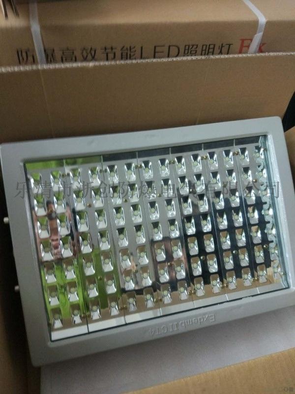 LED防爆灯/BAD85-20WLED免维护防爆灯