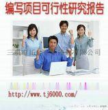 广东省广州市专业代写项目报告、商业计划书
