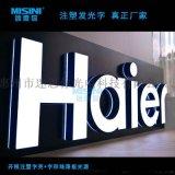 海尔Haier30公分蓝色发光字Haier迷你字