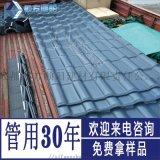 树脂瓦 塑胶瓦 屋顶瓦 耐用瓦