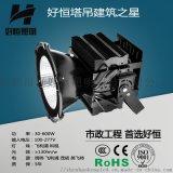 上海200w塔吊燈廠家 200wled工地塔吊大燈