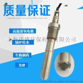 溶解氧电极高温电极DO传感器极谱法测量