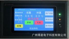 大麦经济型--中央空调恒温恒湿机 控制器