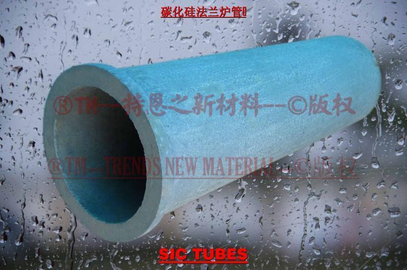 碳化硅炉管、光管、外丝管、暗丝管、内丝管
