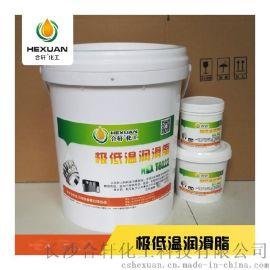 供应-60度极低温润滑脂,合轩零下60度低温黄油具有极佳的低温性能