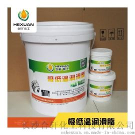 供應-60度極低溫潤滑脂,合軒零下60度低溫黃油具有極佳的低溫性能