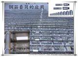 HRB500高强钢筋套筒抗震钢筋连接接头