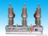 ZW32-12/630-20高压真空断路器