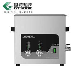 医用实验室专用超声波清洗器GT SONIC-T13