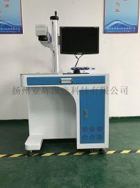 扬州亚辉激光YHF-20激光打标机价格 激光镭射机 激光镭雕机 紫外激光打标机