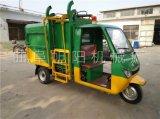 直销旭阳800型电动三轮垃圾车生活垃圾转运车