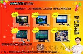 徐州销售8寸带双十字线液晶显示器CCD打孔机专用显示器(H8003)