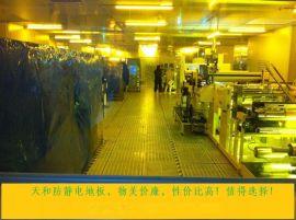 抗静电全钢机房地板,抗静电地板,防静电地板网,导电地板