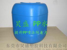 儿童水杯PP料喷自干色漆 百格不稳定 炅盛PP处理剂