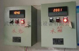 武汉水箱液位报警显示仪,消防水池液位显器,