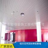 遊樂場走廊條扣吊頂,條形鋁板天花吊頂