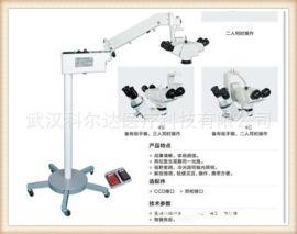 供應外科手術顯微鏡骨科手外科整形外科