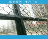 长期生产优质体育场护栏 新疆7人制足球场围栏网