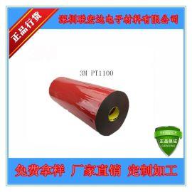 3MPT1100黑色亚克力泡棉双面胶防水防振动耐热隔音