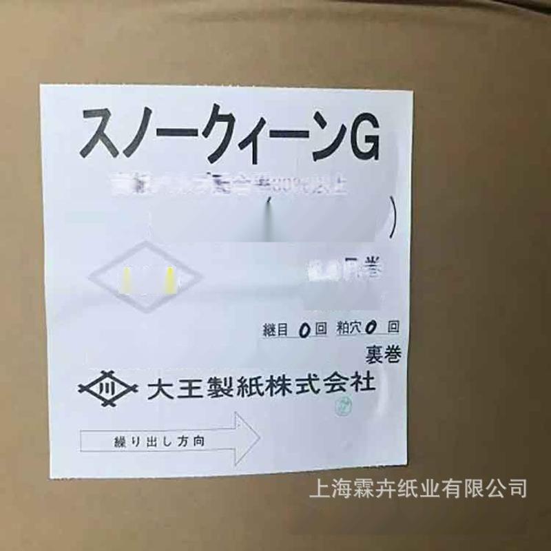 温州苏州上海日本npi牛皮纸 日本大兴牛皮纸 日本牛皮纸经销商