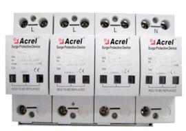 安科瑞ARU1-50/385/4P系列浪涌保護器