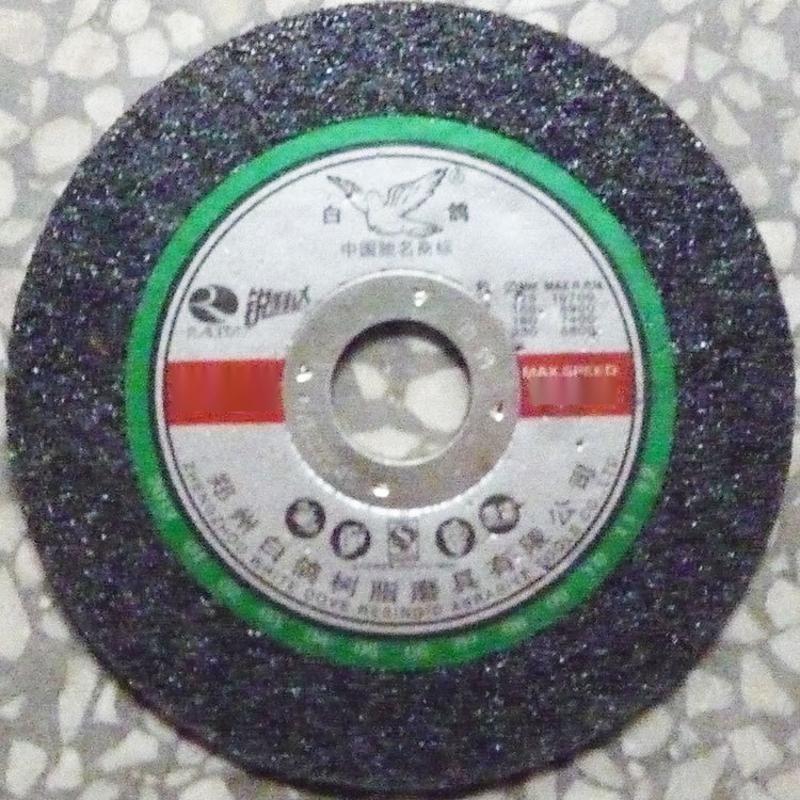 白鸽切割片125*3*22(32) 高速树脂砂轮片