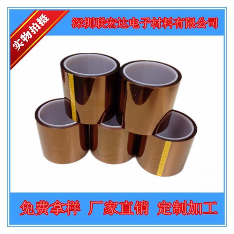 湖南厂家直销 金手指胶带0.08mm 黄色高温胶带,PI高温胶带