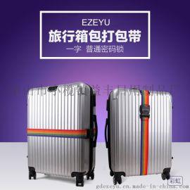 行李箱密码打包带捆绑带行李带拉杆箱出国托运加固