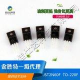 【高性價比】韓國金勝特一級代理JST2N60F TO-220F封裝場效應管MOS管散熱好晶片大溫升低替換 FQD2N60