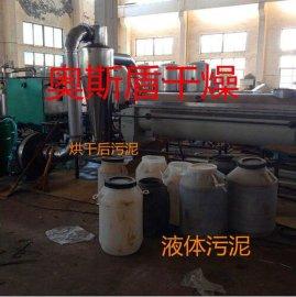 生产批发JYG空心桨叶干燥机|大型污泥干燥专用|环保节能