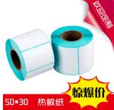 深圳观澜不干胶空白标签订制厂家
