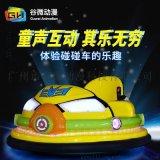 电瓶碰碰车太空战舰儿童激光对战碰碰车
