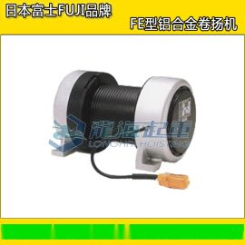 FE型FUJI鋁合金卷揚機,日本進口牽引工具