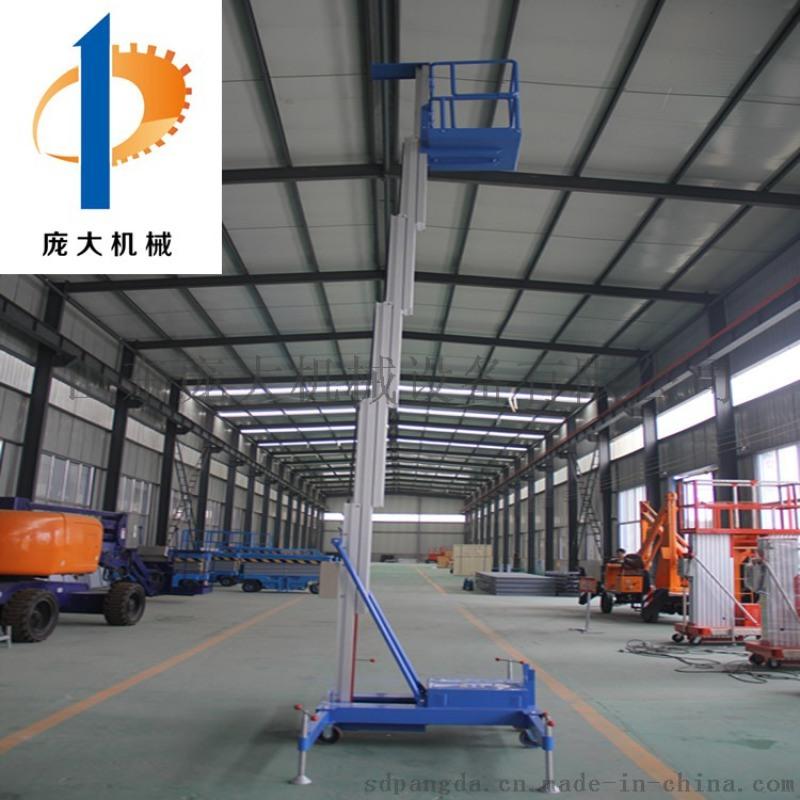 供应安徽 移动铝合金升降平台 电动液压升降机12米