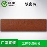 浙江格美MCM軟瓷丨柔性面磚丨軟瓷磚價格原裝現貨