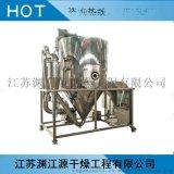 猪血粉专用喷雾干燥设备 LPG-25系列离心喷雾干燥机 液体干燥设备