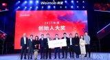 微盟郑州公司与向蜜鸟联手帮助酒店业做生意