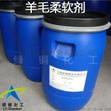 羊绒柔软剂LT-J02羊毛织物平滑柔软剂