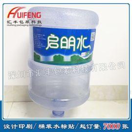 大桶水不干胶贴纸彩色不干胶标签印刷