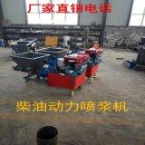 柴油机动力水泥砂浆喷涂机使用认知